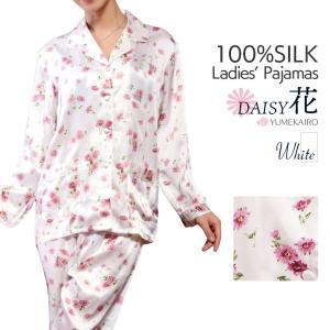 シルクパジャマ プレゼント 花柄 デイジーフラワー レディース 白・ホワイト 長袖 前開き 誕生日 還暦祝い 絹 メール便送料無料|yumekairo