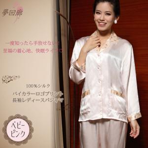シルクパジャマ 高級ブランド 還暦祝い ギフト レディース 絹100% 長袖 バイカラーロゴ ピンク |yumekairo
