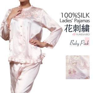 シルクパジャマ 刺繍 ベビーピンク シルク100% 絹 長袖 Aライン フリル レース柄 かわいい レディース 前開き 上下セット 安眠 ルームウェア 送料無料|yumekairo