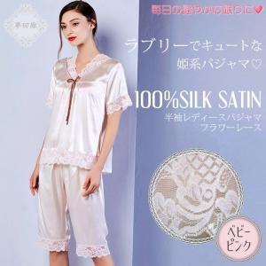 母の日ギフト シルクパジャマ ルームウエア 部屋着 レディース Vネック半袖 ヘムレース ベビーピンク 絹100%の天然素材|yumekairo
