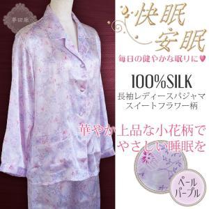 パジャマ レディース シルク100% 高級ブランド ナイトウェア 長袖 前開き 女性用 ペールパープル ピンク系 フラワープリント小柄|yumekairo