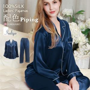 パジャマ レディース シルク シルクパジャマ 絹100% サテン 長袖 前開き インディゴ シンプル 無地 パイピング|yumekairo