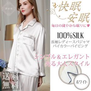 パジャマ レディース シルク シルクパジャマ 絹100% サテン 長袖 前開き ホワイト シンプル 無地 ポケ付き パイピング|yumekairo