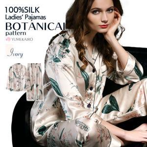 シルク100% パジャマ レディース ボタニカル柄 花柄 アイボリー シルクパジャマ 絹100% サテン 長袖 ポケ付き M〜XL 肌に優しい|yumekairo