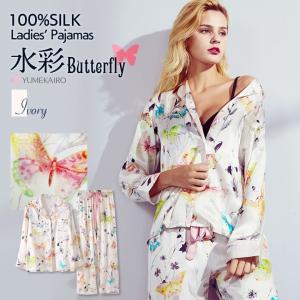 シルク100% パジャマ 水彩蝶柄 花柄 かわいい ウエストリボン レディース マルチカラー バタフライ アイボリー 長袖 安眠 寝巻 ルームウェア 送料無料|yumekairo