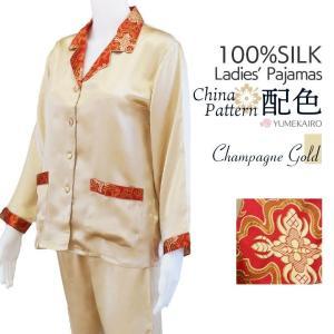 シルクパジャマ シルク100% レディース チャイナ柄 蓮と唐草 ゴールド 赤 レッド 金 ゴージャス 絹 長袖 安眠 ナイトウェア ルームウェア 送料無料|yumekairo