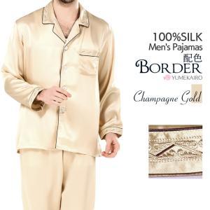 パジャマ メンズ シルク100% 高密度 サテン 紳士用 誕生日プレゼント 絹 男性用 シャンパンゴールド ベージュ系 長袖 ボーダー刺繍|yumekairo