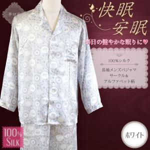 シルクパジャマ メンズ 紳士 上下セット ナイトウェア ルームウェア 寝間着 長袖 前開き アルファベット&サークル柄 メール便送料無料|yumekairo