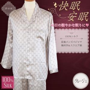 シルクパジャマ メンズ 紳士 上下セット ナイトウェア ルームウェア 寝間着 長袖 スクエアー柄 グレージュ 幾何学模様 ギフト|yumekairo