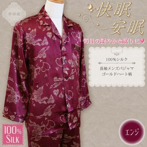 シルクパジャマパジャマ シルク100% 長袖 メンズ ルームウェア 寝間着 エンジ ワインレッド ゴールドハート柄 SMR|yumekairo