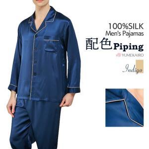 シルク100% シルクパジャマ インディゴ ゴールド 配色 パイピング 長袖 オーナメント メンズ 紳士 絹 上下セット 安眠 ナイトウェア ルームウェア 送料無料|yumekairo