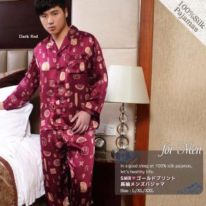 シルクパジャマ 誕生日プレゼント メンズ 絹100% 寝間着 男性用 長袖|yumekairo