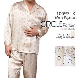 シルクパジャマ ギフト プレゼント 男性用 寝間着 メンズ 還暦祝い 絹100% サークル柄 ベージュ ブラウン系 SMR|yumekairo