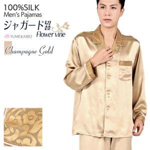シルクパジャマ メンズ 絹100% 高級 厚手 高密度シルクサテン SMR 男性用 ゴールド ベージュ系 上品な光沢 滑らかな肌触り|yumekairo