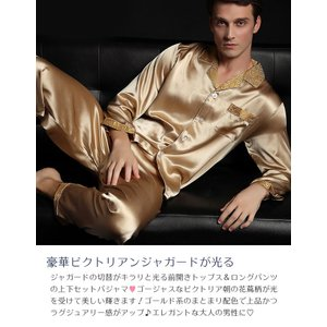 シルクパジャマ メンズ 絹100% 高級 厚手 高密度シルクサテン SMR 男性用 ゴールド ベージュ系 上品な光沢 滑らかな肌触り|yumekairo|05