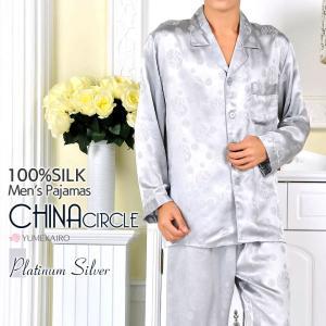 シルクパジャマ 長袖 還暦祝い プレゼント メンズ 絹100% 男性用 シルバー グレー系 ジャガード織 中華文様柄|yumekairo
