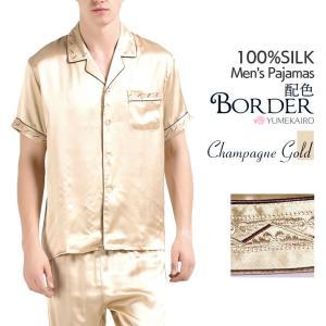 シルクパジャマ 半袖 絹100% メンズ 男性用 シャンパンゴールド ボーダー刺繍 誕生日ギフト|yumekairo