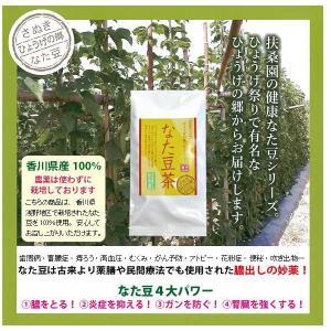 なた豆茶(種子のみ)【3g×30包】|yumekairo