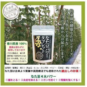 なた豆パワー(タブレット)【45g 約180粒】|yumekairo