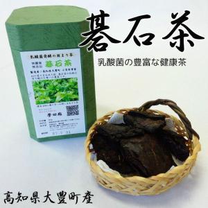 碁石茶 日本のプーアル茶 高知県大豊町産 50g メール便 送料無料|yumekairo
