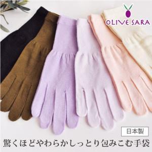 オリーブサラやわらか手袋 ★日本製★ 手荒れ対策 UVケア 一年中使える敏感肌の方に 小豆島産オリーブオイル配合でしっとり 長め丈 メール便送料無料|yumekairo