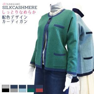 ニットカーディガン シルクカシミヤ ジャケット風 厚手 バイカラー パイピング レディース ポケ付き カラバリ5色 天然素材|yumekairo