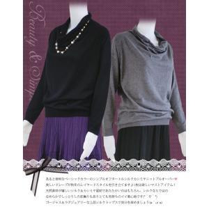 オフタートル ニット プルオーバー セーター UV 紫外線対策 ドレープ シルクカシミヤ グレー/ブラック ゆるシルエット|yumekairo|02