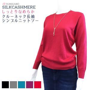新色追加☆シルクカシミヤ ニット プルオーバー セーター クルーネック シンプル ニットソー ゆるシルエット 5色|yumekairo