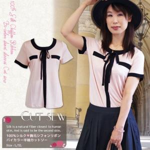 シルク100% カットソー バイカラー Tシャツ シフォンリボン ストレッチ ニット レディース メール便 送料無料|yumekairo