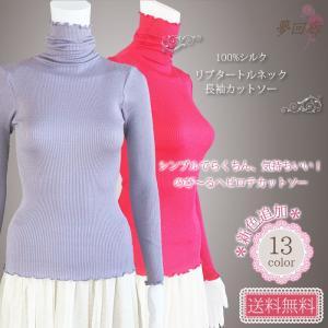 シルクインナー セーター タートルネック カットソー 絹100% レディース 天然素材で肌に優しい カラバリ13色 メール便 送料無料|yumekairo