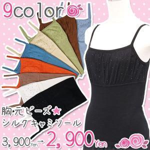 シルクキャミソール 100% 胸元ビーズ付きカラバリ9色の見せるインナー メール便 送料無料|yumekairo