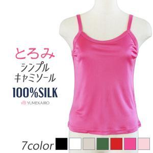 シルク キャミソール 絹100% スムース インナー シンプル カラフル カラバリ7色 M〜XL ミディアム丈 メール便 送料無料|yumekairo