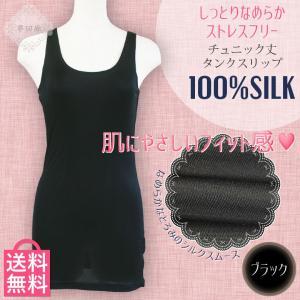 タンクスリップ  シルク100% ワンピース ドレスインナー ラウンドネック 絹 チュニック丈 ブラック/ホワイト 黒・白 メール便 送料無料|yumekairo