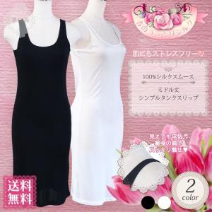 タンクスリップ  シルク100% ワンピース ドレスインナー ラウンドネック 絹 ミドル丈 ブラック/ホワイト 黒・白 メール便 送料無料|yumekairo