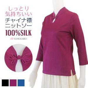 シルクニット ニットソー プルオーバー セーター 絹100% チャイナ襟付 7分袖 カラバリ3色 メール便 送料無料|yumekairo