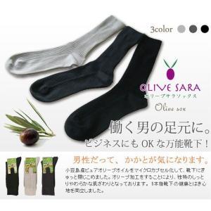ソックス 男性用 靴下 小豆島のピュアオリーブ油を配合 オリーブサラ メール便 送料無料|yumekairo