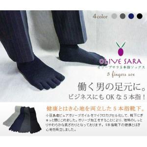 5本指靴下 オリーブサラ 小豆島 ピュアオリーブ油を配合 やわらかサラサラ 男性用健康ソックス メール便 送料無料|yumekairo