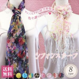スカーフ シフォンスカーフ シルク100% レディース プリント柄 フリンジ付き 春夏 選べる8タイプ メール便 送料無料|yumekairo