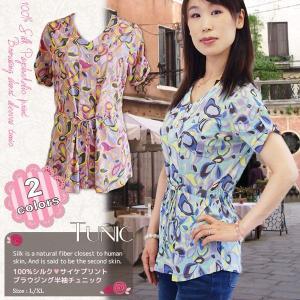 チュニック シルク100% サイケプリント ブラウジング ブルーの半袖セーター メール便 送料無料|yumekairo