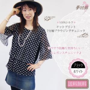 チュニック シルク100% 7分袖 シースルー ブラウジング ドット柄 メール便 送料無料|yumekairo