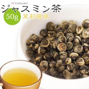 ジャスミン茶 茉莉花茶 龍珠 緑茶とジャスミンをブレンド 缶入り50グラム|yumekairo