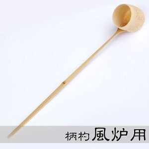 柄杓 風炉用 茶道具 お稽古用 お茶会のお点前用♪|yumekairo