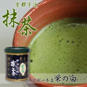 抹茶 缶入り 薄茶 宇治茶 辻利一本店 栄の白 おうす 30g 豊かな香りと深い味わい メール便 送料無料|yumekairo