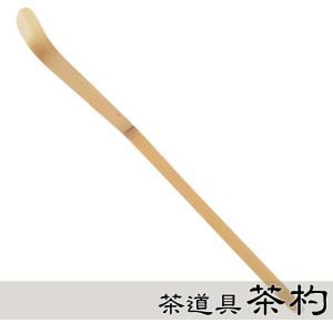 茶杓 茶道具 茶器 白竹茶杓 お稽古用 お茶会のお点前用  |yumekairo