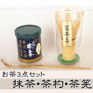 茶筅 茶杓 抹茶 3点セット 薄茶 缶入り 辻利一本店 栄の白 100本立て|yumekairo