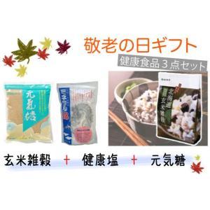 雑穀米とミネラル塩+砂糖のセット|yumekairo