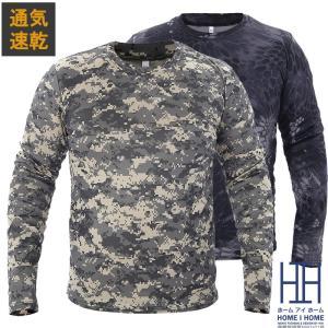 Tシャツ メンズ 長袖 モフラージュティーシャツ 迷彩 立体裁断 吸汗速乾 通気 スポーツ 軽量
