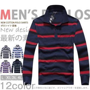 ポロシャツ 長袖 メンズ ボーダー柄 ストレッチ 多色 ゴルフウェア|yumekakaku