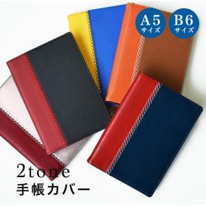 手帳カバー A5 B6 おしゃれ ツートン イタリアン合皮 セパレートダイアリー 2Tone ユメキロック|yumekirock