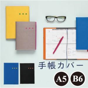 手帳カバー A5 B6 おしゃれ ドット イタリアン合皮 セパレートダイアリー 3Point ユメキロック|yumekirock